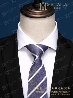 <b>成都西服领带定做</b>